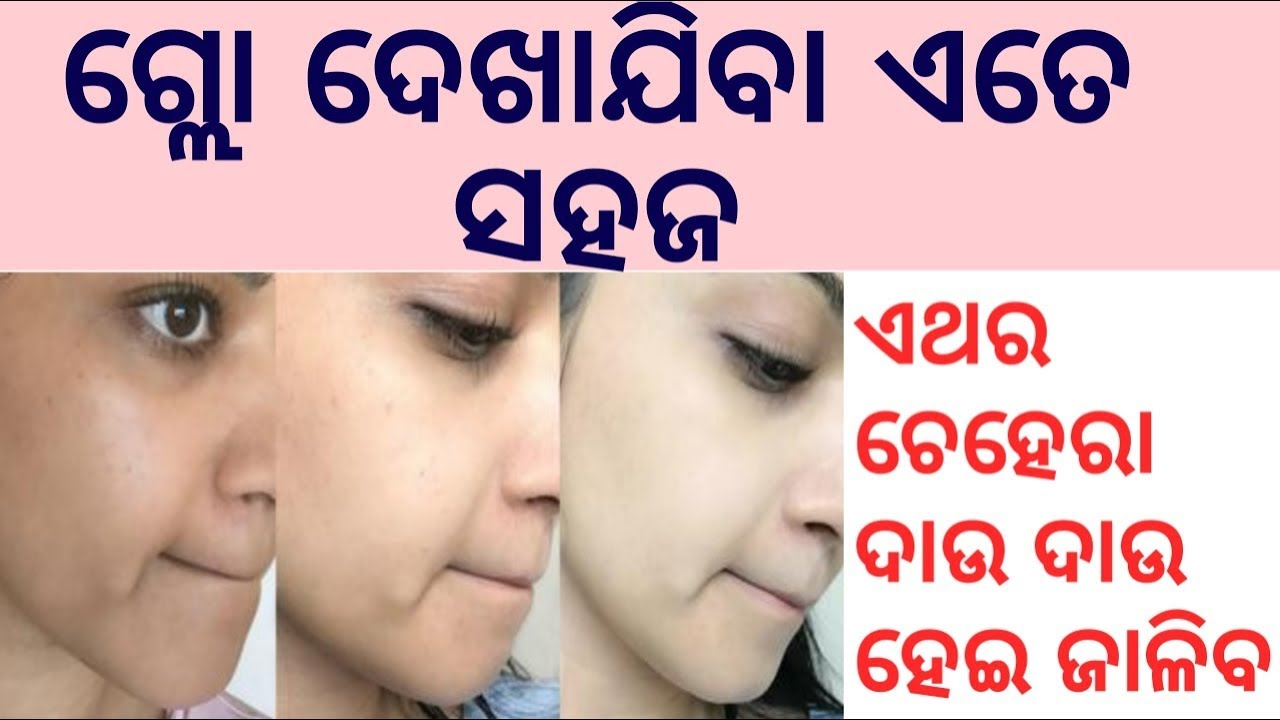 beauty tips in odia  odia beauty tips  get glowing skin in 12