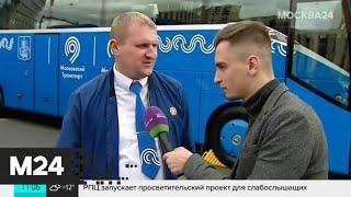 Смотреть видео В Москве продолжается выставка спецтехники - Москва 24 онлайн