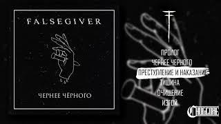 Falsegiver - Чернее Чёрного EP [Full Stream] (2018) Chugcore Exclusive