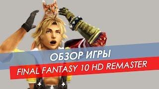 Обзор Final Fantasy 10 HD Remaster PC