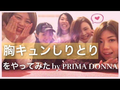 【胸キュンしりとり】をやってみた by PRIMA DONNA