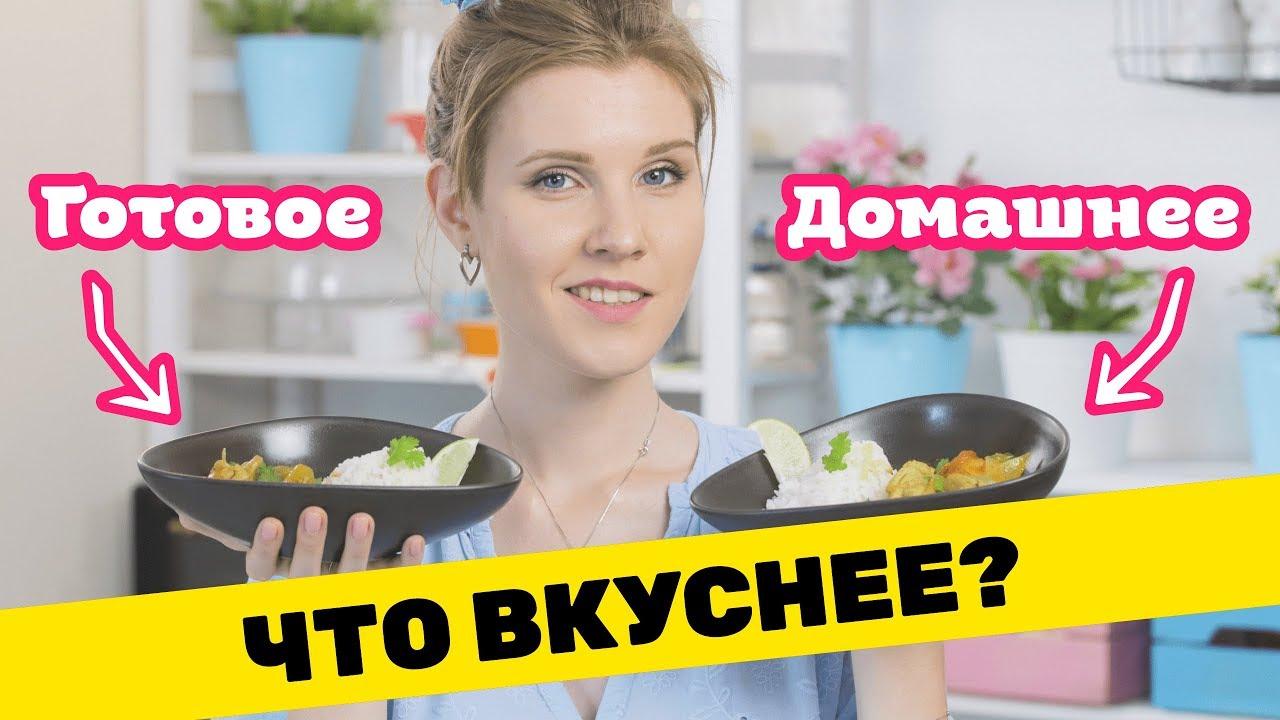 АЗИАТСКИЙ БАТТЛ ЧИКЕН КАРРИ