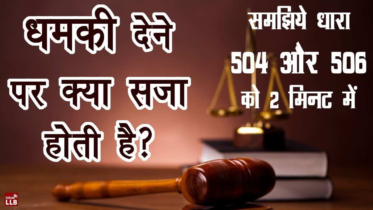 Section 504 and 506 of Indian Penal Code in Hindi | By Ishan