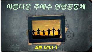 LJKC 주예수교회 5월 30일 주일설교  | 아름다운 주예수 연합공동체 | 시 133:1-3 김형주 목사