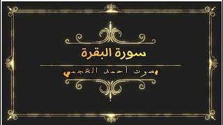 سورة البقرة بصوت احمد العجمي  بدون اعلانات لوجه الله تعالى