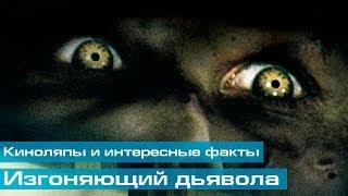 Изгоняющий дьявола: Киноляпы и интересные факты