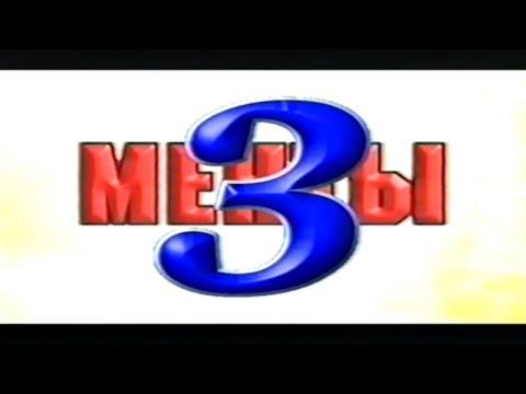 Менты 3 / Вступительная заставка / 2001