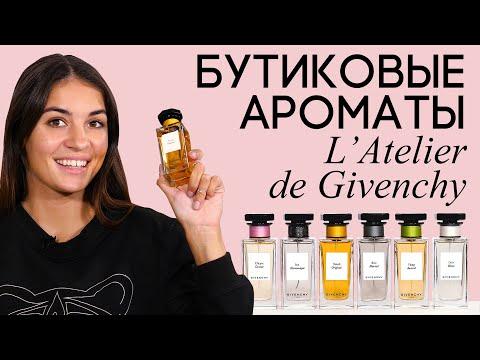 Бутиковый парфюм Givenchy. Прохладные и спокойные духи Живанши. Обзор ароматов Givenchy от Духи.рф