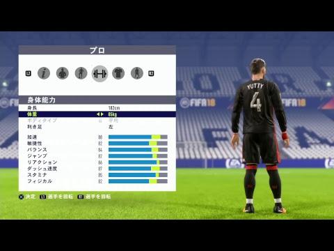 【FIFA18】ふゆふぃ