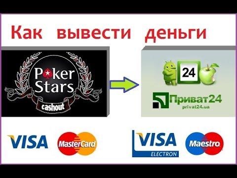 PokerStars как вывести деньги с покерстарс на приват24 на карту VISA/MASTERCARD