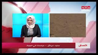 معارك عنيفة بين الجيش الوطني والانقلابيين في مواجهات بالجوف | ماجد عياش - يمن شباب