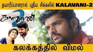 Kalavani 2 Release Issue | Vimal | Kalavani2 | Oviya