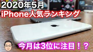 【2020年5月】iPhone人気ランキング1位〜10位!iPhone SE (第2世代)の勢いはどこまで続くのか!?