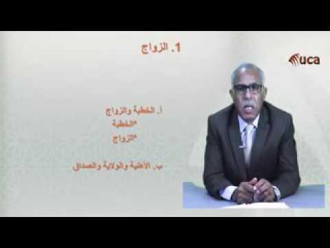 محاضرات في مدونة الاسرة المغربية   الخطبة والزواج الدكتور عبداللطيف الودناسي