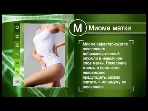 Справочник здоровья (Миома матки)