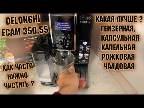 Гейзерная, капсульная, капельная, рожковая, какую кофеварку выбрать? DeLonghi ECAM 350.55