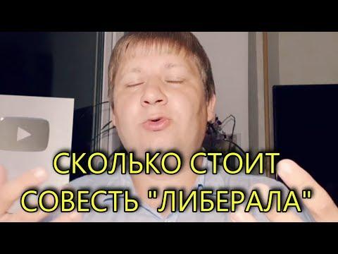 """НА ЧТО ГОТОВЫ """"ЛИБЕРАЛЫ"""" РАДИ ДЕНЕГ"""
