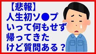 【悲報】人生初ソ○プいって何もせず帰ってきたけど質問ある?【2ch】 --...