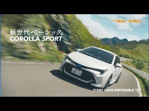 菅田将暉 カローラスポーツ CM スチル画像。CM動画を再生できます。