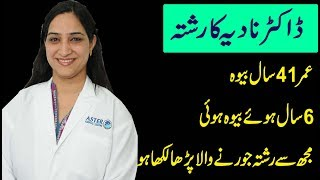 Download Zaroorat Rishta For Second Marriage Videos - Dcyoutube