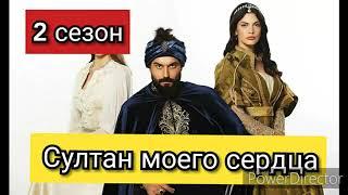 Сериал Султан моего сердца 2 сезон