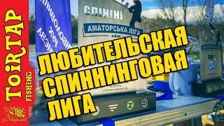 Любительская спиннинговая лига Киева 2021 Спонсор Toirtap
