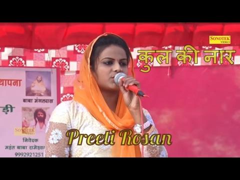 Kul Ki Nar II कुल की नार II Preeti Rosan II Haryanvi Ragni Competition 2017