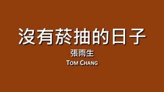 張雨生 tom chang 沒有菸抽的日子【歌詞】
