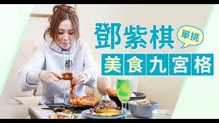 女神一秒變吃貨~鄧紫棋現場call out點餐,吃到停不下來!|KKBOX