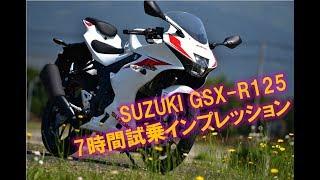スズキGSX-R125 7時間試乗インプレッション  総集編