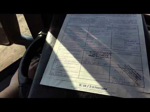 Заполнение венгерского разрешения 2020 (новый венгерский дозвол) на примере двухстороннего дозвола