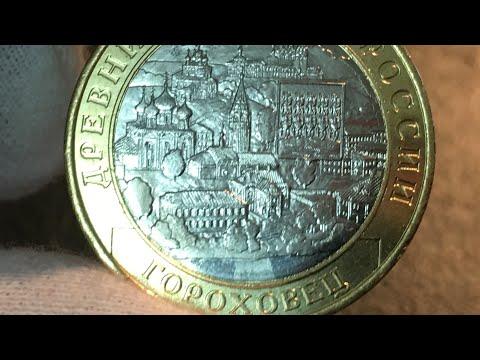 Гороховец 10 рублей 2018 Новинка