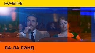 Movietime. Обзор на фильм Ла-ла Лэнд