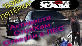 BMW 5 серии. Активиста СтопХам кинули в багажник и заставили капать яму.