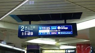 【ブザー無し&戸閉め放送に変化?】東京メトロ半蔵門線住吉駅の新型電光掲示板と新放送を撮影