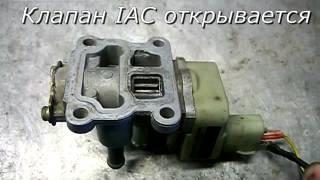 Проверка регулятора холостого хода Toyota (клапана IAC)