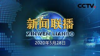 《新闻联播》十三届全国人大三次会议在京闭幕 20200528 | CCTV
