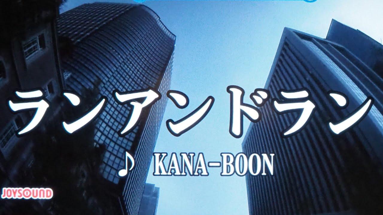 ランアンドラン/KANA−BOON  カラオケで歌ってみた