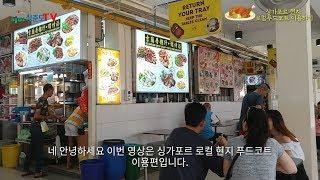 [싱가포르 여행] 싱가포르 푸르코트 현지인이 이용하는 밥값 비용은? - Singapore food court