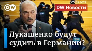 Лукашенко будут судить в Германии за преступления против человечности? DW Новости (05.05.2021)