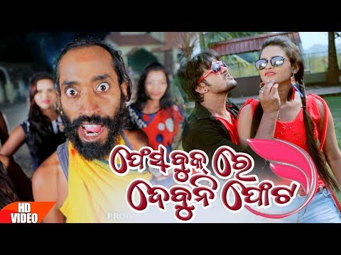 FACEBOOK RE DABUNI PHOTO Official Video | New Brand Odia Hit Song | Debraj & Monalisa