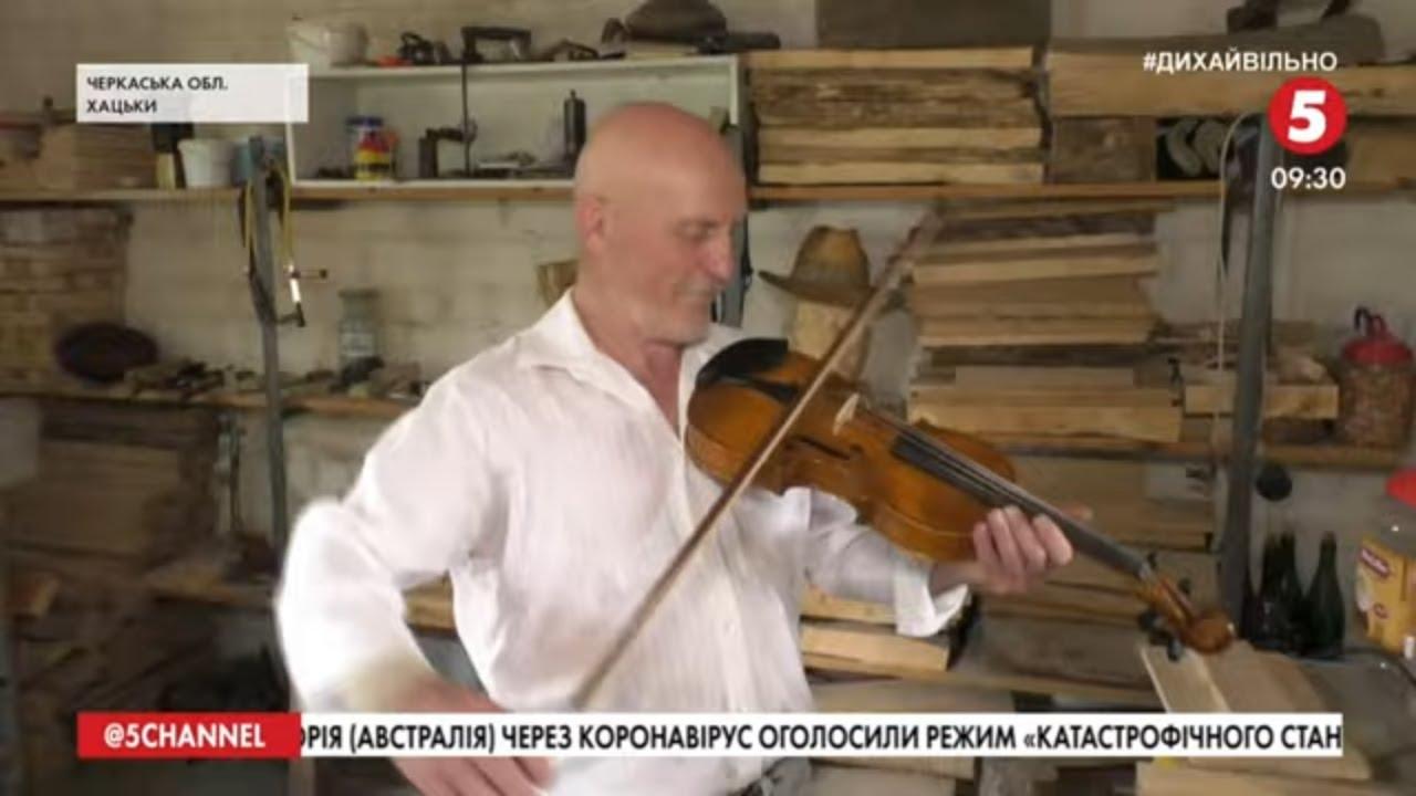 Хацьківський Страдіварі: як 70-річний пенсіонер на Черкащині виготовляє унікальні скрипки