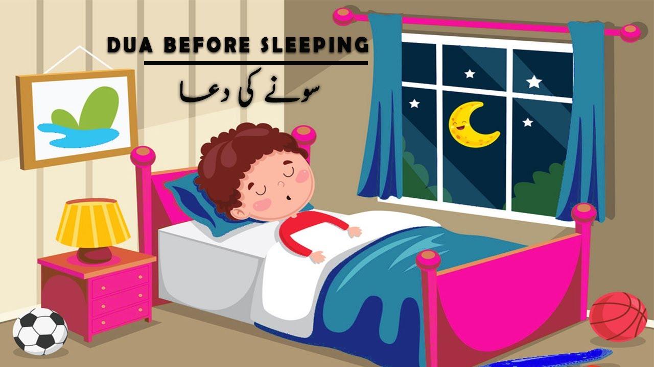 Download Dua before Sleeping | Lesson 1 | Sooney ki Dua | Dua before bed | English Translation | Urdu Tarjuma