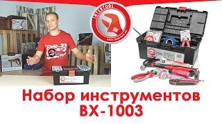 Набор «инструментальный ящик» BX-1003 видео обзор набора.