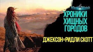 ХРОНИКИ ХИЩНЫХ ГОРОДОВ - краткий обзор фильма