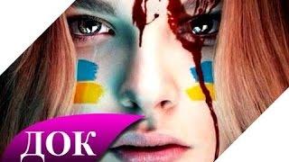 Украина - Майдан - Революция. Документальный фильм