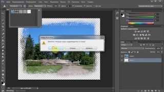 Уроки Adobe Photoshop CS6. Создание рамки с помощью быстрой маски