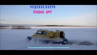 зима 2021 чудское озеро Лига Выдающихся Рыбаков