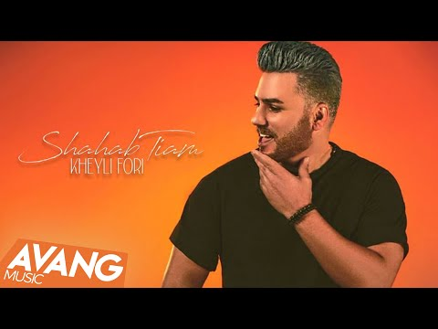 Shahab Tiam - Kheyli Fori OFFICIAL VIDEO | شهاب تیام - خیلی فوری