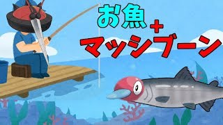 【ポケモンUSUM】お魚釣りとマッシブーン【ゆっくり実況】
